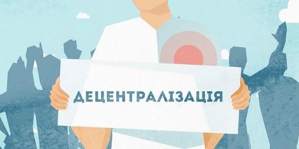 Закарпатська ОДА погодила ще три ОТГ