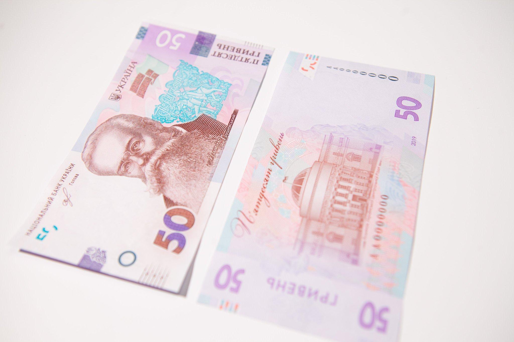 Банкноти номіналом 50 і 200 гривень змінять дизайн: як вони тепер виглядатимуть