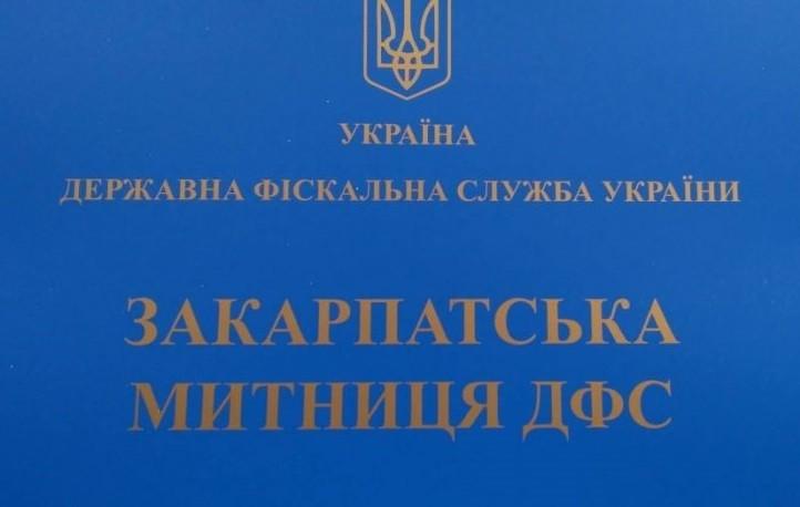 Стали відомі прізвища нових керівників митних постів Закарпатської митниці ДФС, – журналіст
