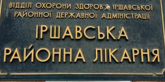 У Закарпатській ОДА переконують, що не розглядають закриття Іршавської райлікарні