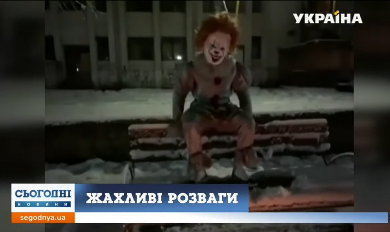 Про мукачівського клоуна Пеннівайза із фільму жахів Воно вже говорять на телеканалі Україна
