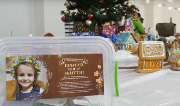 В Ужгороді збирали гроші на порятунок життя маленької дівчинки