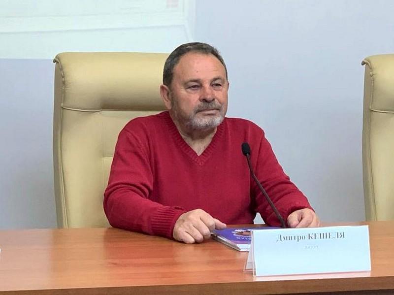 В Ужгороді презентували нову книгу Дмитра Кешелі