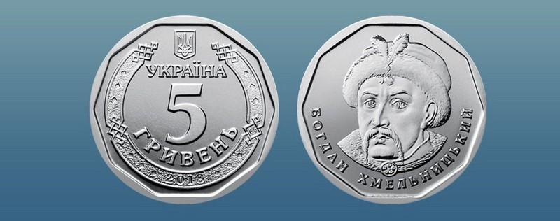 Сьогодні в обіг вводять монету номіналом 5 гривень