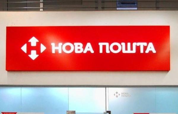 """В Мукачеві намагалися пограбувати відділення """"Нової пошти"""""""