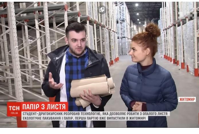 В Україні виготовили першу партію паперу з опалого листя за технологією закарпатця