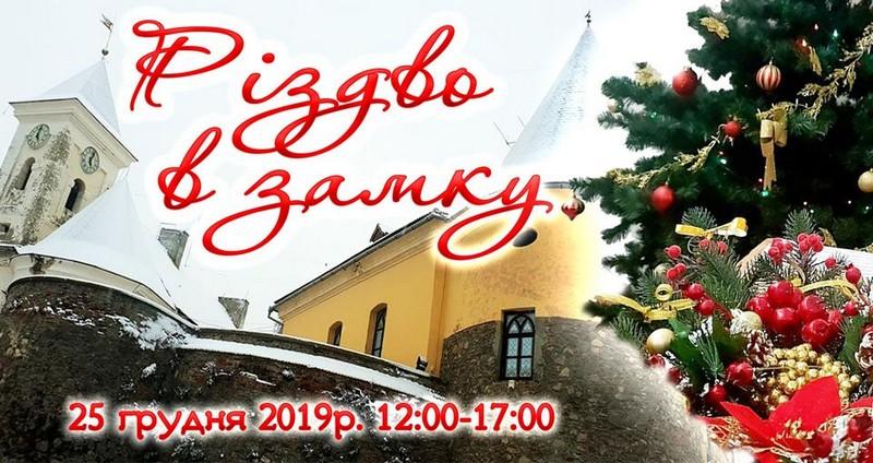 """Закарпатців запрошують у Паланок на """"Різдво в замку"""""""