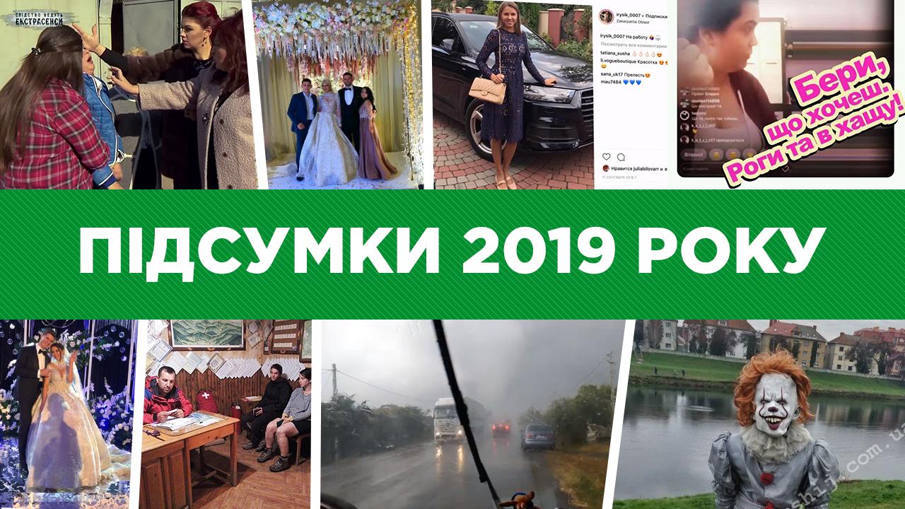 12 подій, якими жило Закарпаття у 2019 році