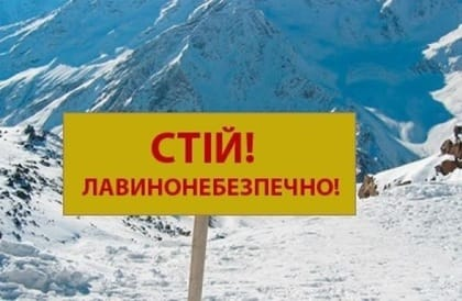 Снігопади і хуртовини: рятувальники закликають утриматися від походів у гори