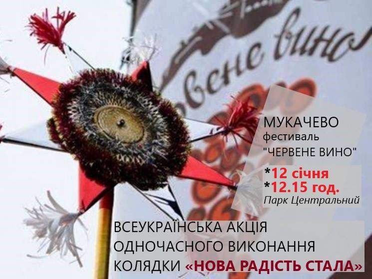 Мукачево приєднається до Всеукраїнського різдвяного флешмобу