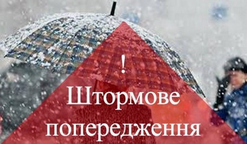 Сьогодні в Закарпатській області оголосили штормове попередження