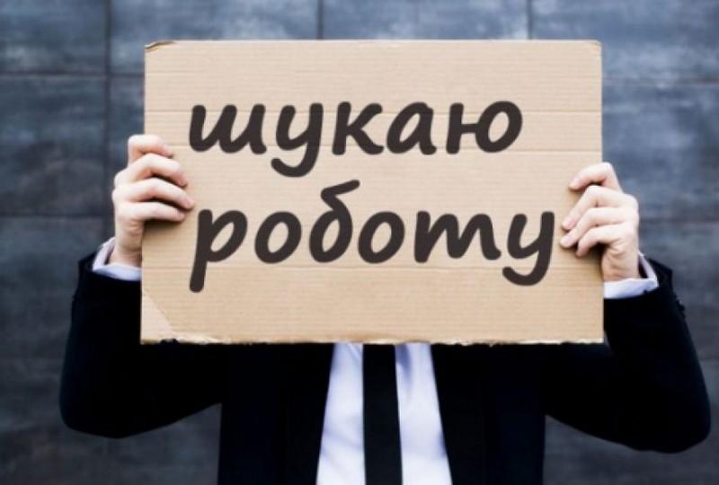 В Україні один із найвищих рівнів безробіття у Європі