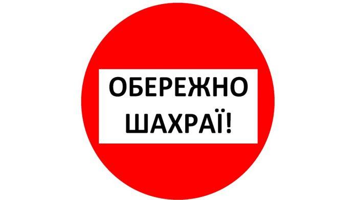У Мукачеві орудують шахраї, які представляються працівниками ММКП Мукачівводоканал