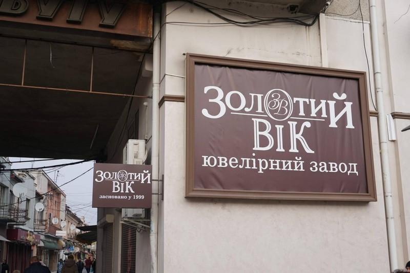 У Мукачеві демонтують 19 об'єктів зовнішньої реклами