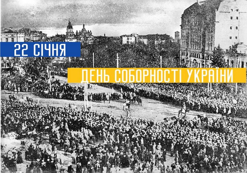 Нардеп Валерій Лунченко привітав українців із Днем соборності