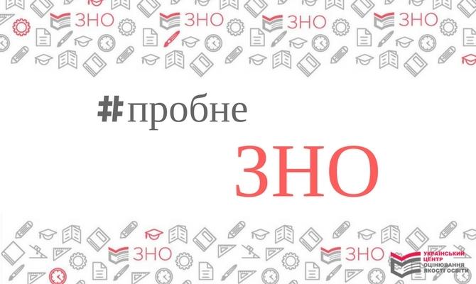 Сьогодні в Україні закінчується реєстрація на пробне ЗНО-2020