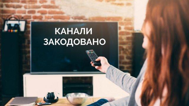 Як дивитись українські канали після кодування: перелік варіантів