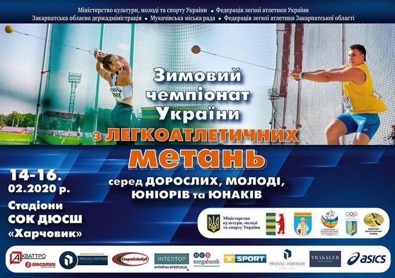 У Мукачеві пройде зимовий чемпіонат України з легкоатлетичних метань