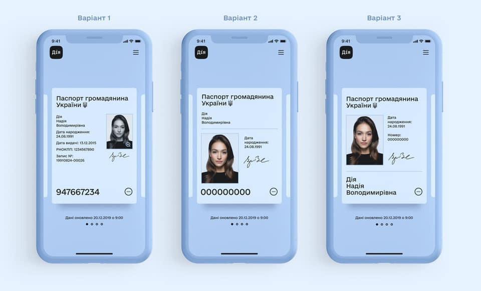 В Україні введуть електронний паспорт: як він виглядатиме