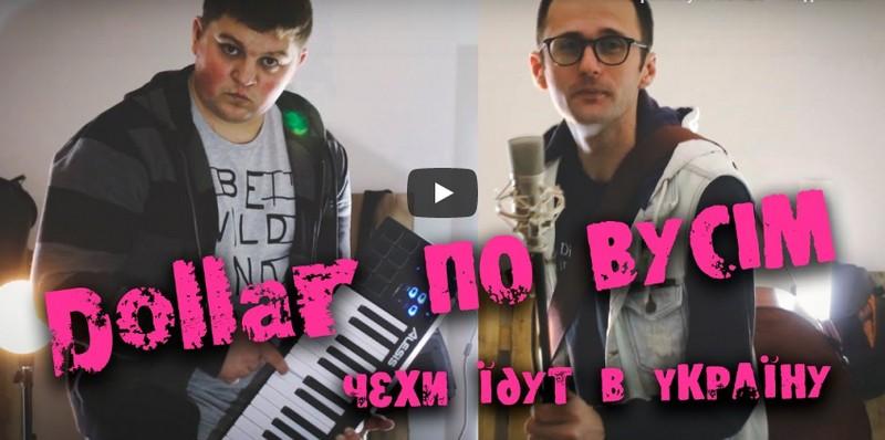 Закарпатський гурт створив незвичну пісню про заробітчан
