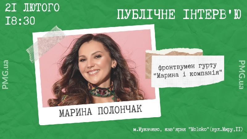 """PMG.ua запускає цикл публічних інтерв'ю. Закарпатців запрошують у Мукачево на зустріч із солісткою гурту """"Марина і компанія"""""""