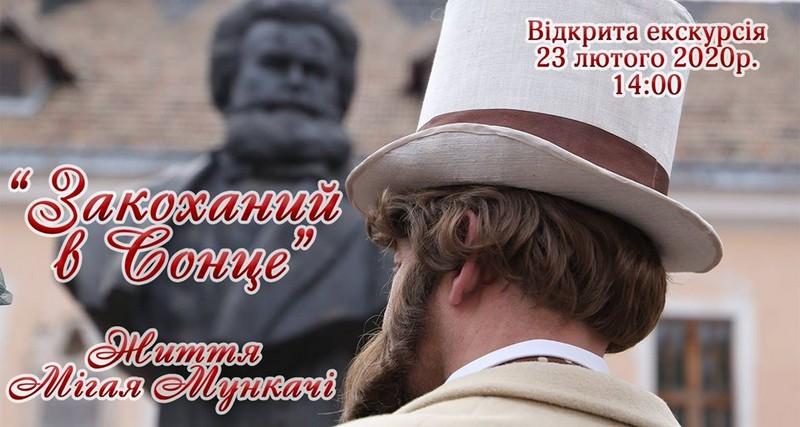 Закарпатців запрошують у Мукачево на відкриту екскурсію