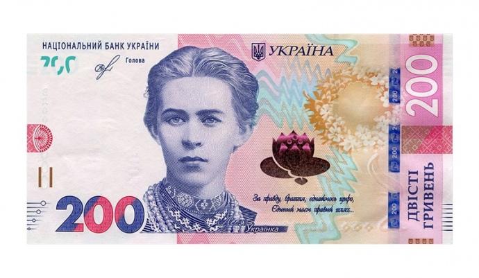 Завтра Нацбанк введе в обіг нову банкноту