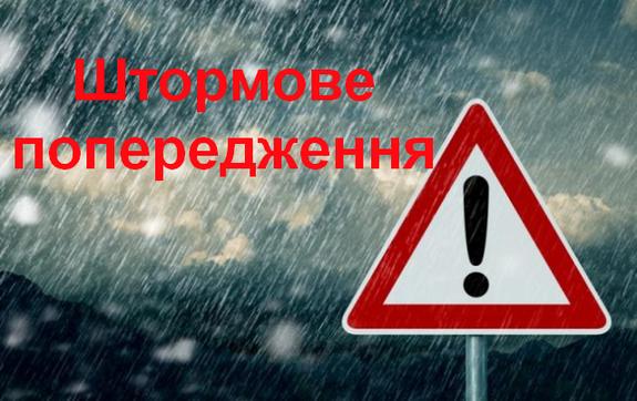 На Закарпатті прогнозують складні погодні умови