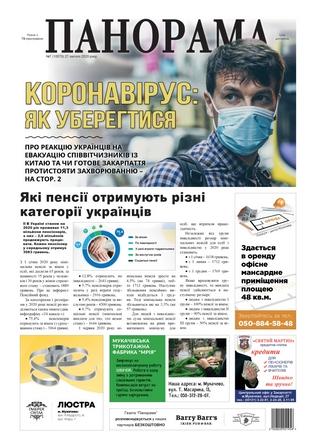 Передплати та щотижня отримуй свіжий номер газети «Панорама»