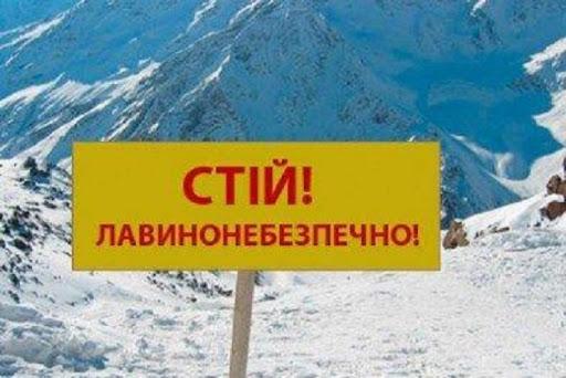 Синоптики попереджають про сніголавинну небезпеку
