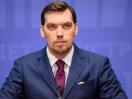 Профільний комітет рекомендував Раді прийняти заяву Гончарука про відставку, – ЗМІ