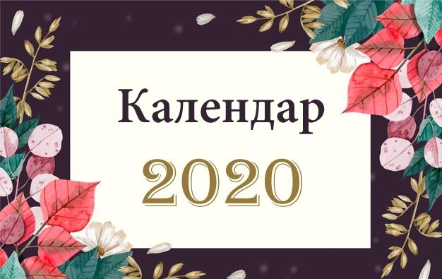 9 березня 2020 року – яке сьогодні свято, що можна та що не можна робити