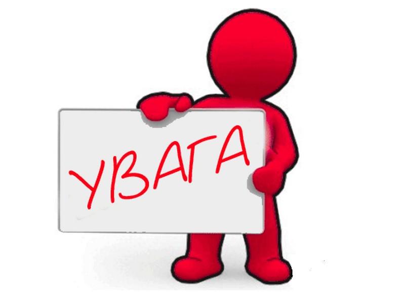 Оприлюднено термінове повідомлення, яке стосується жителів кількох сіл Мукачівського району