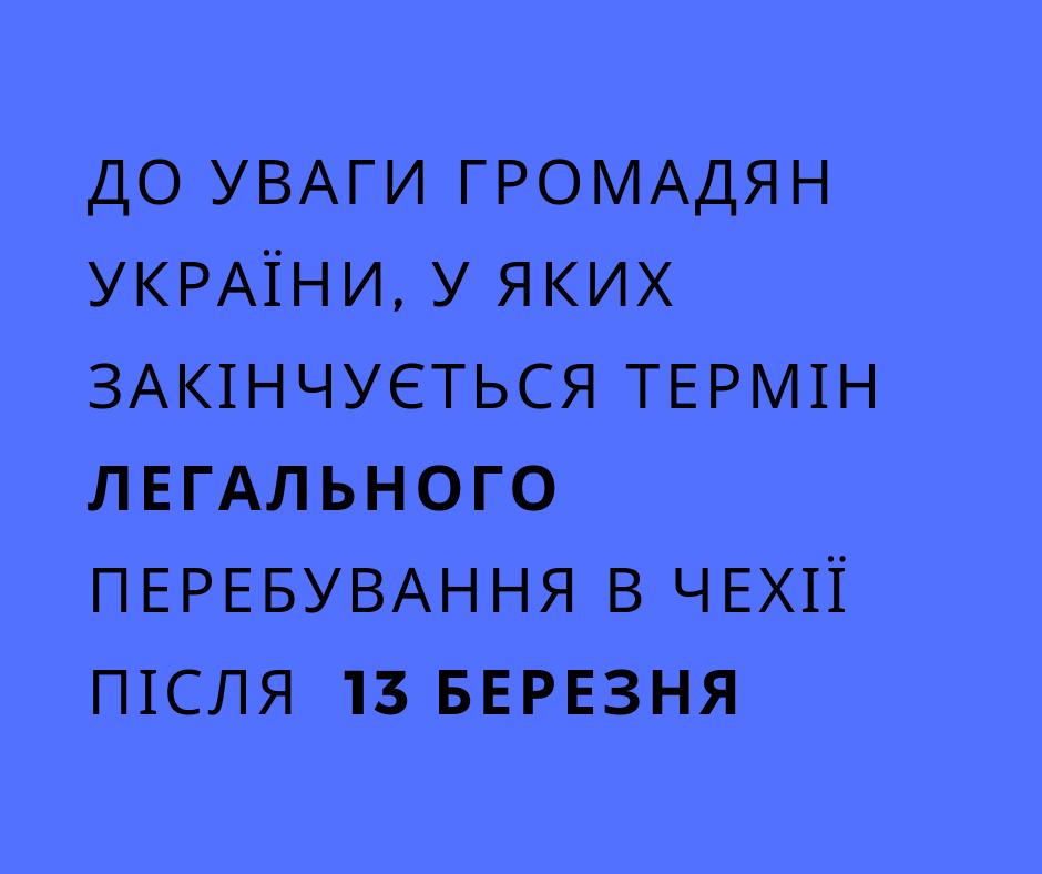 Озвучено термінове повідомлення для заробітчан у Чехії