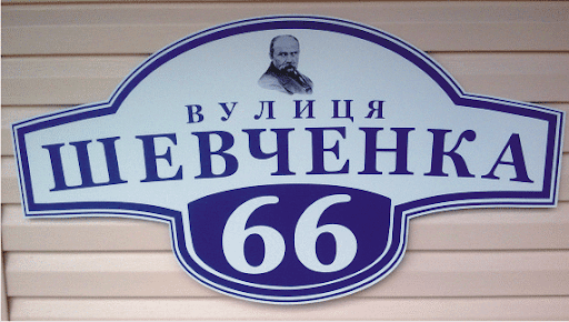 У Мукачівській ОТГ проведуть паспортизацію вулиць у 4 населених пунктах