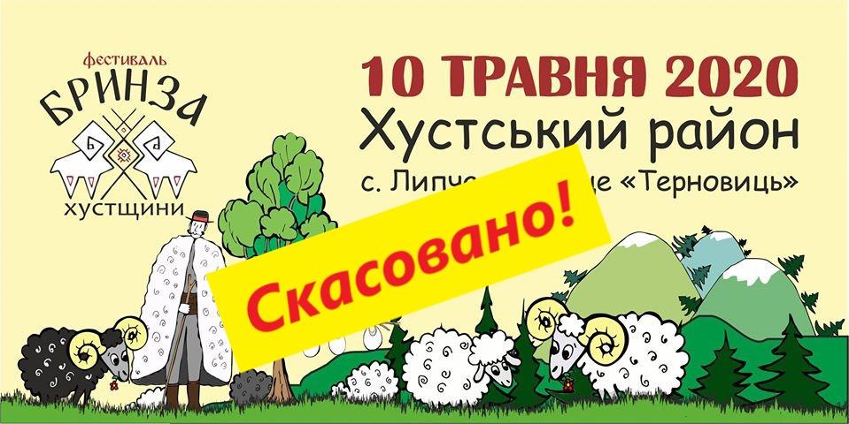 Популярний у Закарпатті фестиваль скасували через коронавірус