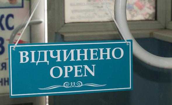У Мукачеві під час карантину дозволили відкрити частину магазинів