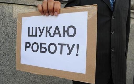 Рівень безробіття в Україні сягнув показника, найвищого за останні 15 років