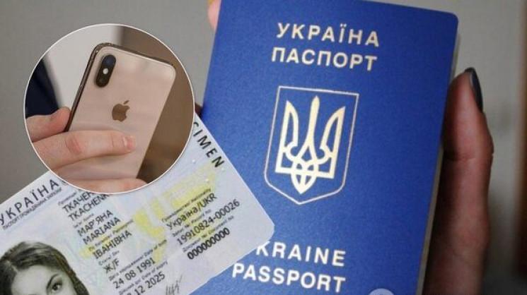 Уряд узаконив паспорт у смартфоні та прирівняв його до паперового документа