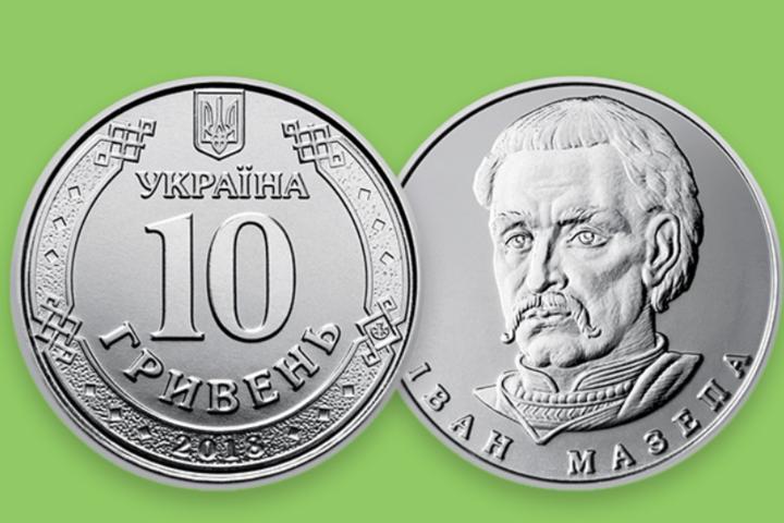 Через місяць в Україні введуть в обіг монету номіналом 10 гривень