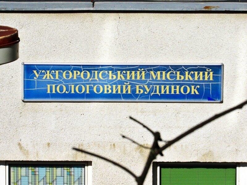 Агресивні чоловіки намагалися потрапити у пологовий будинок в Ужгороді