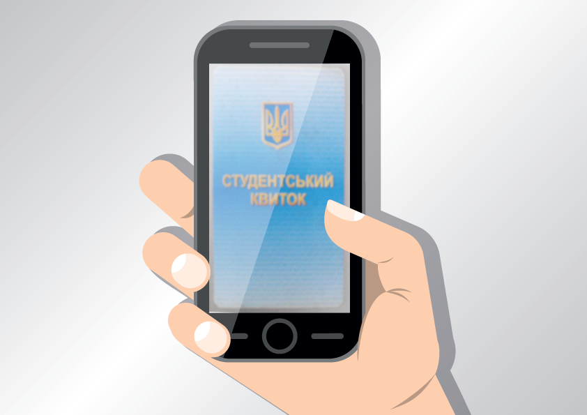 В УжНУ хочуть впровадити електронний студентський квиток