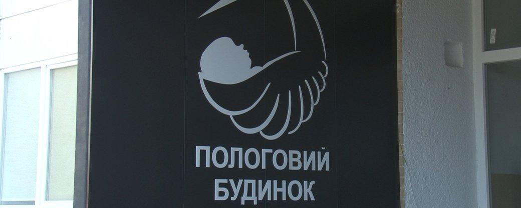 Коронавірус в Ужгородському пологовому: подробиці