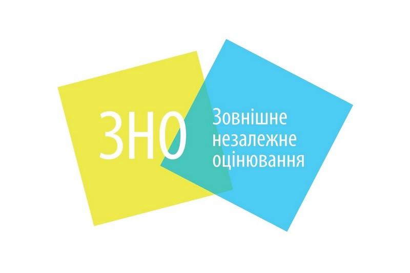 Міносвіти назвало дати проведення ЗНО-2020