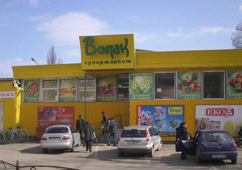 """Супермаркет """"Вопак"""", у працівників якого виявили COVID-19, працюватиме і далі"""