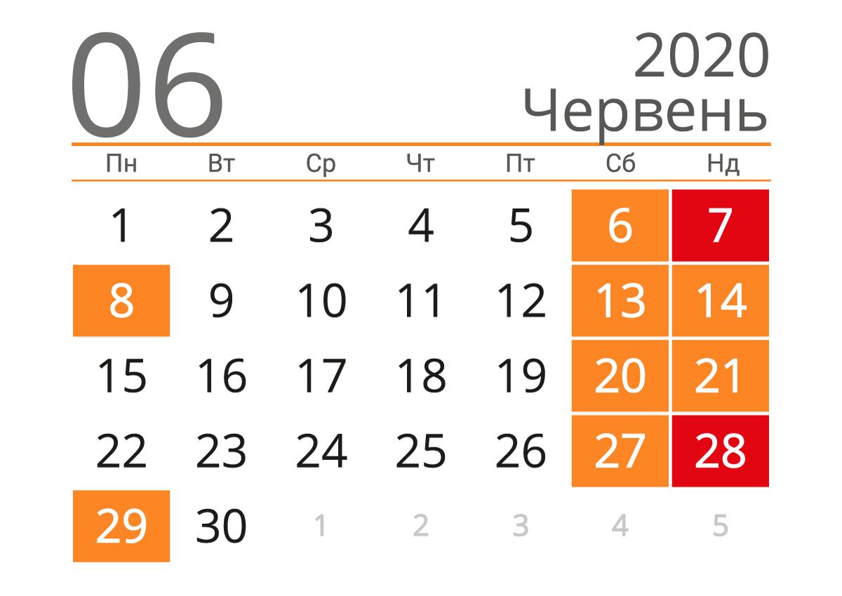 Вихідні у червні 2020 року: коли відпочиватимемо