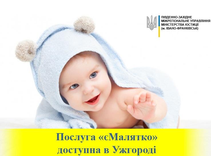 """В Ужгороді доступна послуга """"єМалятко"""": як її оформити"""