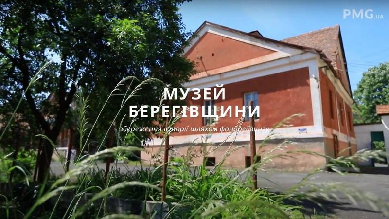 Один із найцікавіших на Закарпатті: чим унікальний музей Берегівщини