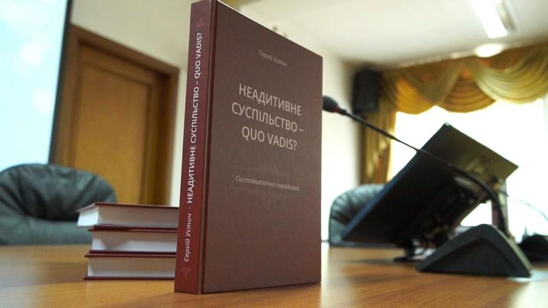"""Книгу професора УжНУ Сергія Устича """"Неадитивне суспільство – Quo vadis?"""" презентували в Ужгороді"""