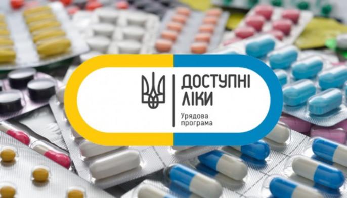 """Почав діяти новий реєстр препаратів програми """"Доступні ліки"""""""